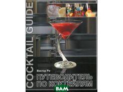 Путеводитель по коктейлям / Cocktail Guide