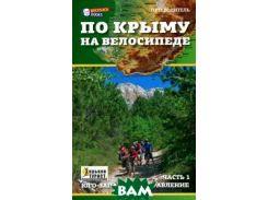 Путеводитель: По Крыму на велосипеде. Часть 1. Юго-западное направление
