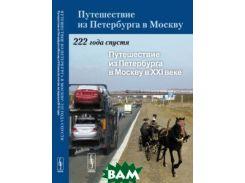 Путешествие из Петербурга в Москву. 222 года спустя. Книга 2. Путешествие из Петербурга в Москву в XXI веке