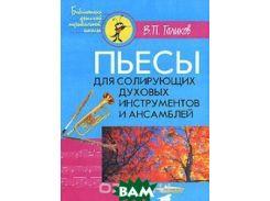 Пьесы для солирующих духовых инструментов и ансамблей
