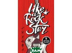 Пятибук. LIKE A ROCK STAR. 5 дерзких лет моей жизни