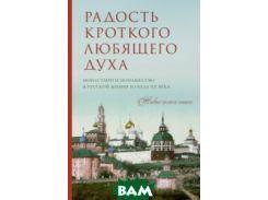 Радость кроткого любящего духа. Монастыри и монашество в русской жизни начала XX века