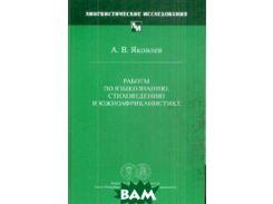 Работы по языкознанию, стиховедению и южноафриканистике