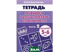 Развиваем математические способности. Рабочая тетрадь. Для детей 5-6 лет. Часть 2