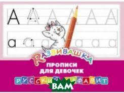 Развивашка. Прописи для девочек . Русский алфавит