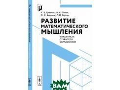 Развитие математического мышления в практиках открытого образования