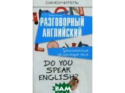 Разговорный английский. Грамматика за полтора часа. Учебное пособие