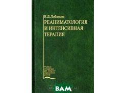 Реаниматология и интенсивная терапия