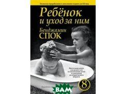 Ребенок и уход за ним - 8 изд.