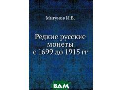 Редкие русские монеты с 1699 до 1915 гг.