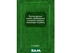 Реестр русским книгам, продающимся в книжном магазине Александра Смирдина