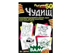Рисуем 50 чудищ. 3-е издание
