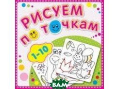 Рисуем по точкам от 1 до 10. Книжка-раскраска