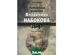 Риторика романа Владимира Набокова `Дар`. Фигура мысли