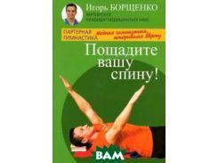 РМС.ПГ.Пощадите вашу спину!Модная гимнастика,покорившая Европу