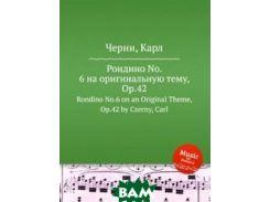 Рондино No. 6 на оригинальную тему, Op.42