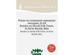 Рондо на словацкую народную мелодию, Sz.84