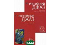 Российский джаз (количество томов: 2)