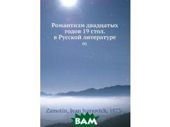 Романтизм двадцатых годов 19 стол. в Русской литературе
