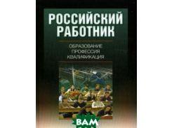 Российский работник. Образование. Профессия. Квалификация