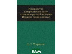 Руководство к первоначальному изучению русской истории. Издание одиннадцатое