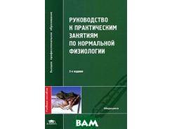 Руководство к практическим занятиям по нормальной физиологии. 2-е издание