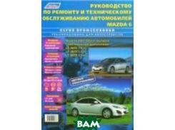 Руководство по ремонту и техническому обслуживанию автомобилей Mazda 6. Модели 2007-2012 гг. выпуска с бензиновыми двигателями L8 (MZR 1,8 л), LF (MZR 2,0 л), L5 (MZR 2,5 л)