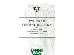 Русская германистика. Ежегодник Российского союза германистов. Том 4