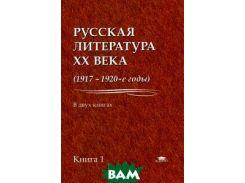 Русская литература XX века (1917-1920-е годы). В 2 книгах. Книга 1
