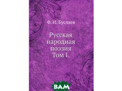 Русская народная поэзия. Том I.