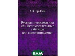 Русская нумизматика или Вспомогательные таблицы для счисления денег