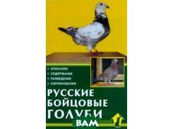 Русские бойцовые голуби. Описание. Содержание. Разведение. Соревнования