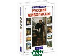 Русские живописцы. Серия: История России