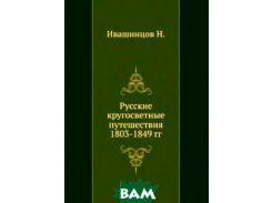 Русские кругосветные путешествия 1803-1849 гг