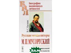 Русские композиторы. М. П. Мусоргский. Очерк музыкальной деятельности