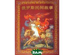Русские народные сказки (на китайском языке)