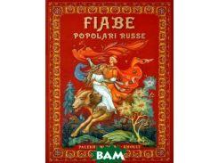 Русские народные сказки. Живопись Палеха , Мстёры, Холуя ( 160 стр., итальянский язык)