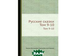 Русские сказки. Том 9-10