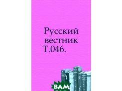 Русский вестник. Т.046.
