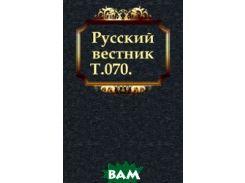 Русский вестник. Т.070.
