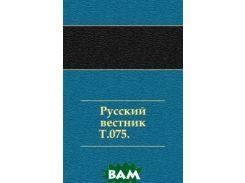 Русский вестник. Т.075.
