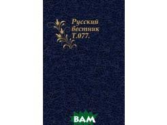 Русский вестник. Т.077.