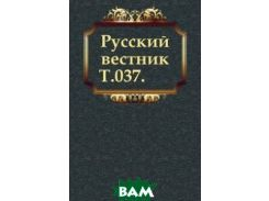Русский вестник. Т.037.