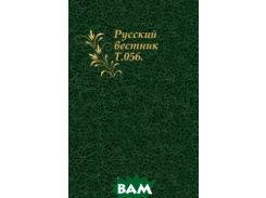Русский вестник. Т.056.