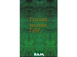 Русский вестник. Т.057.