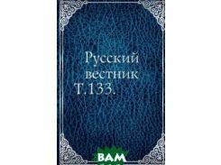 Русский вестник. Т.133.