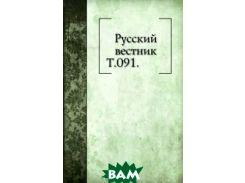 Русский вестник. Т.091.