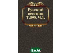 Русский вестник. Т.095. Ч.1.