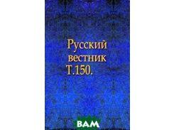 Русский вестник. Т.150.