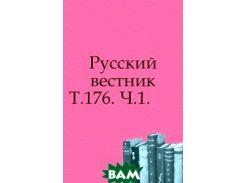 Русский вестник. Т.176. Ч.1.